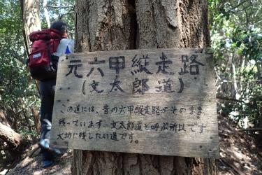 201704文太郎道