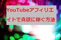 YouTubeアフィリエイトで貪欲に稼ぐ方法