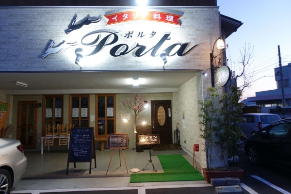 イタリア料理 ポルタ