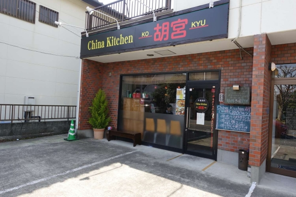 China Kitchen 胡宮