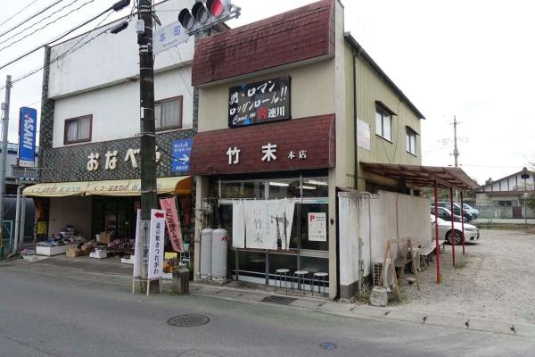 ラーメン専門店 E.Y 竹末 本店