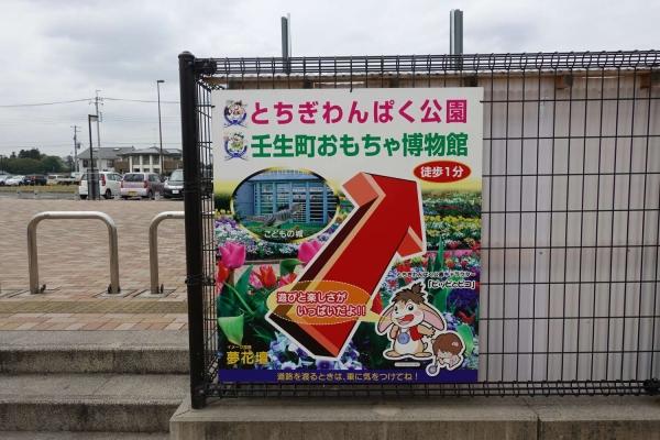 Mib-TOWN(道の駅みぶ)