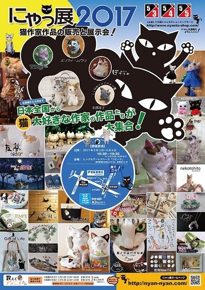 にゃっ展2017a
