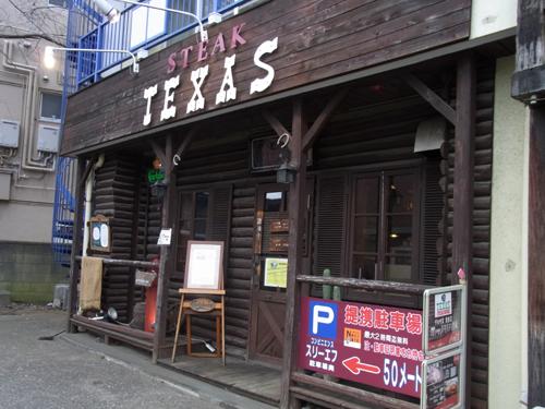 テキサス津田沼店