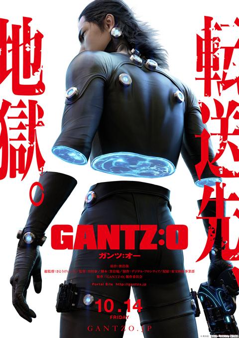 gantzo_3.jpg