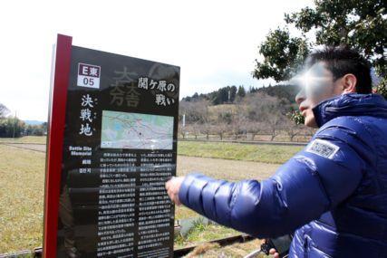 関ケ原決戦地
