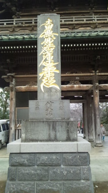 お題目の石碑
