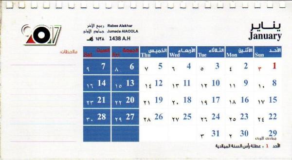 Radio Kuwait 2017年カレンダー 表紙 1月