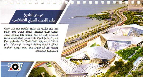 Radio Kuwait 2017年カレンダー 2月