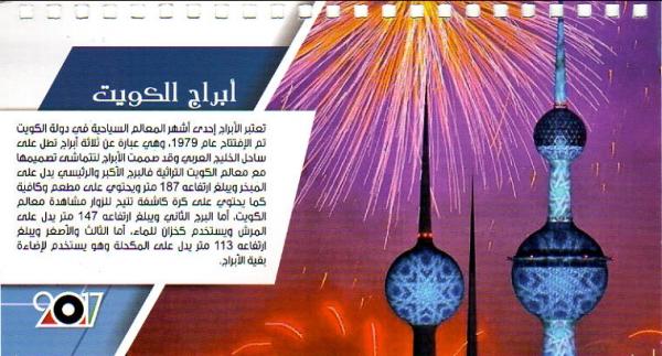 Radio Kuwait 2017年カレンダー 3月