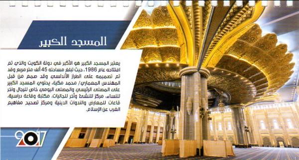 Radio Kuwait 2017年カレンダー 4月