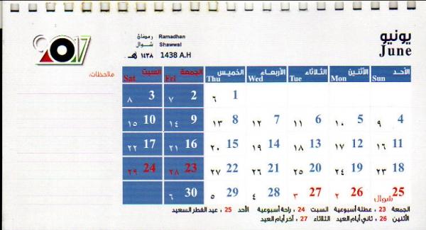 Radio Kuwait 2017年カレンダー 6月