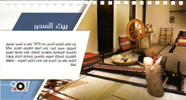 Radio Kuwait 2017年カレンダー 7月
