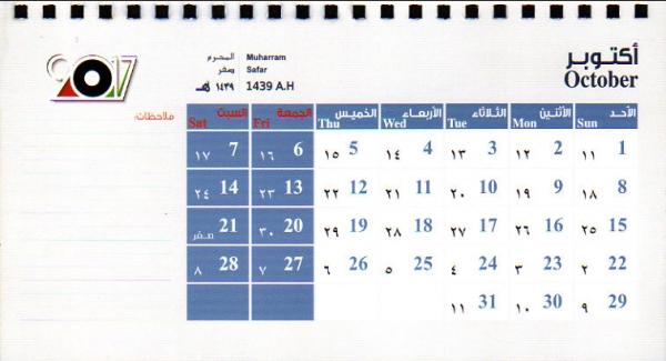 Radio Kuwait 2017年カレンダー 10月