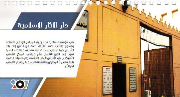 Radio Kuwait 2017年カレンダー 11月