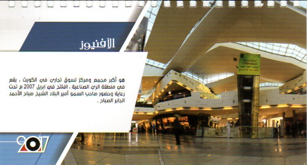 Radio Kuwait 2017年カレンダー 12月