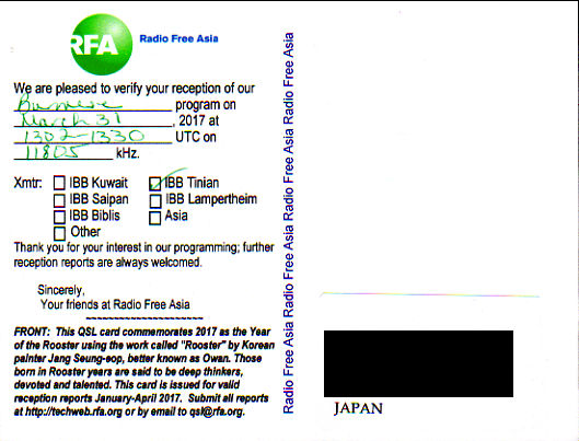 2017年3月31日 ビルマ語放送受信 Radio Free AsiaのQSLカード(受信確認証)