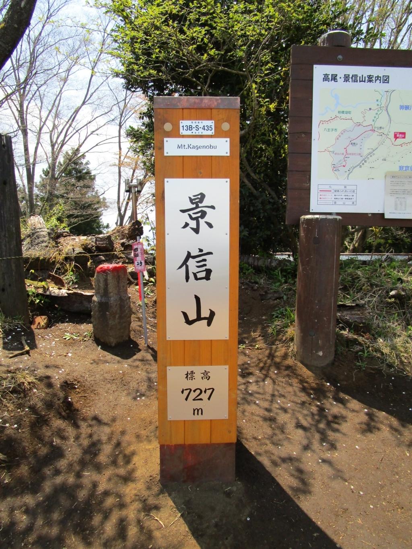 景信山727m