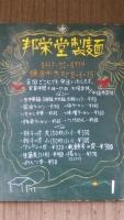 邦栄堂製麺 (2)