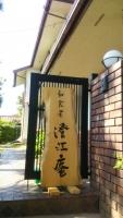 北鎌倉澄江庵さん (2)