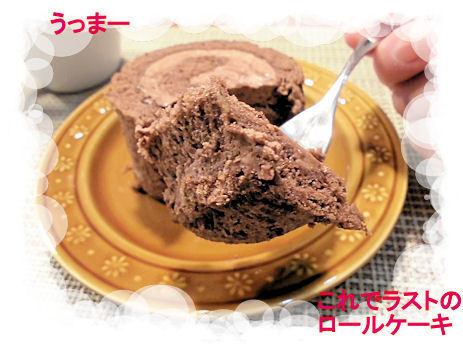 ラストケーキ