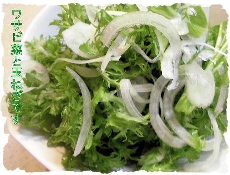 ワサビ菜と玉ねぎのスライス