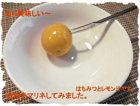 金柑のマリネ