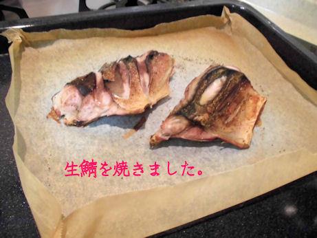生鯖を焼きました