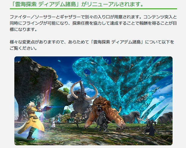 3_55bパッチノート公開!___FINAL_FANTASY_XIV__The_Lodestone