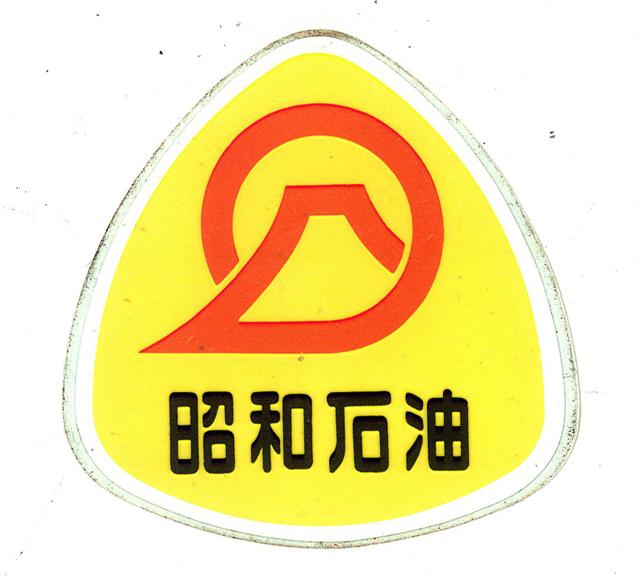 昭和石油のマークのシール