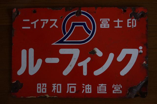 昭和石油直営 ニイアス 富士印 ルーフィング の琺瑯看板