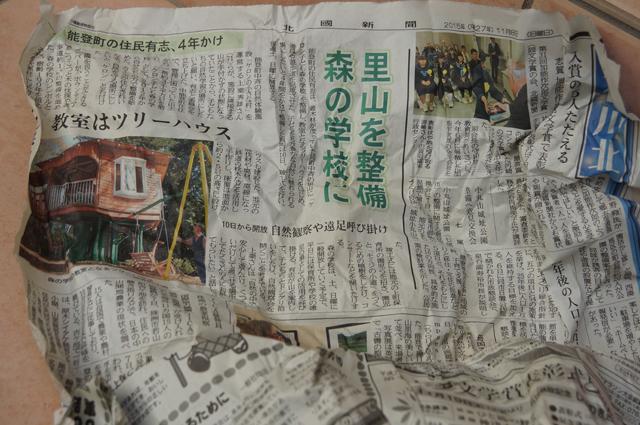新しい七輪に入っていた北国新聞