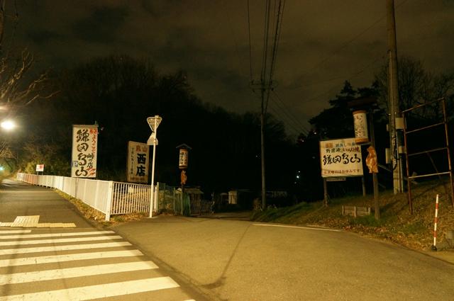 鎌田鳥山、野猿峠側からの入口