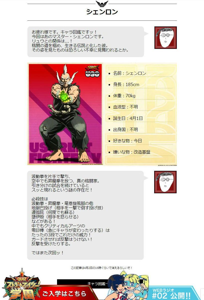 キャラ図鑑800:シェンロン