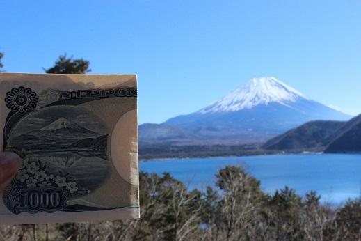 本栖湖と千円札