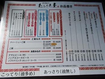 322murasakiya-4.jpg