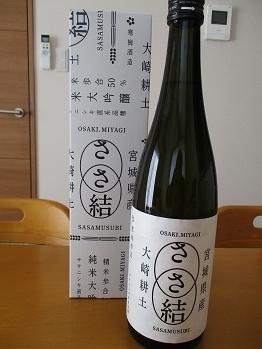 sasamusubi.jpg