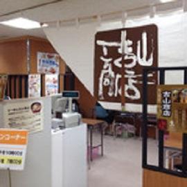 yosiyamasyouten.jpg