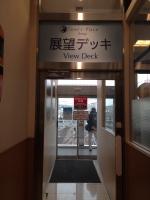 大和西大寺駅展望1