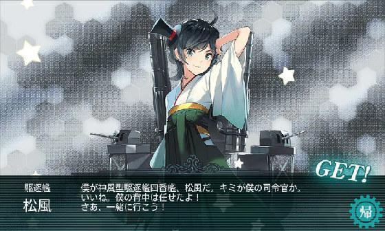駆逐艦娘「松風」