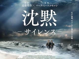 沈黙(映画)