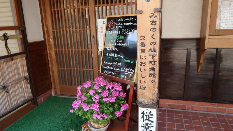 IMG_1917むら咲 (800x449)
