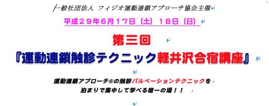 軽井沢合宿