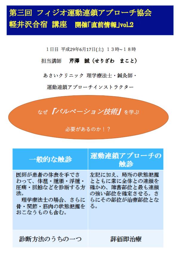 第三回軽井沢合宿芹澤表