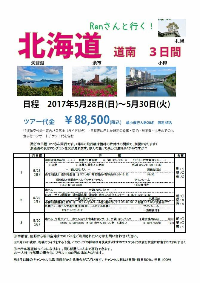 北海道ツアー