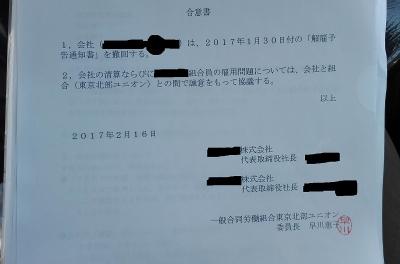 s-合意書画像