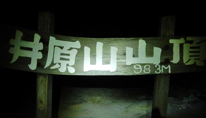 2017,4,29脊振縦走-32
