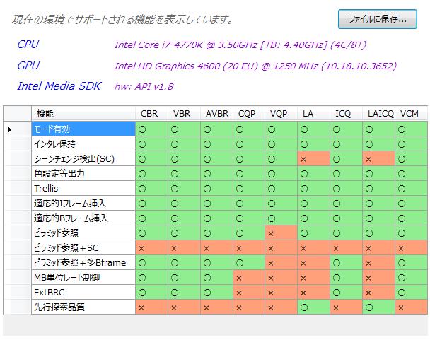 QSVEnc_1.25_features