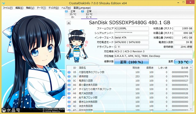 SDSSDXPS480G_01ss