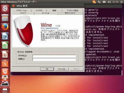 UbuntuAviutlTest013